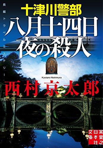 十津川警部 八月十四日夜の殺人 (実業之日本社文庫)