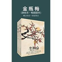 金瓶梅(崇祯本·畅销版本)(精心校对·排版简洁)(轻松阅读不死机)(套装两册) (Chinese Edition)