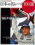 日本の名レース100選 Volume 072 (SAN-EI MOOK AUTO SPORT Archives)