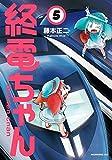 終電ちゃん コミック 1-5巻セット