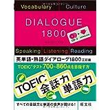 英単語・熟語ダイアローグ 1800 三訂版