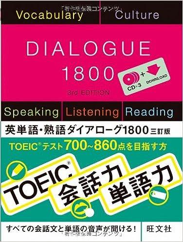 英単語・熟語ダイアローグ 1800 の商品写真