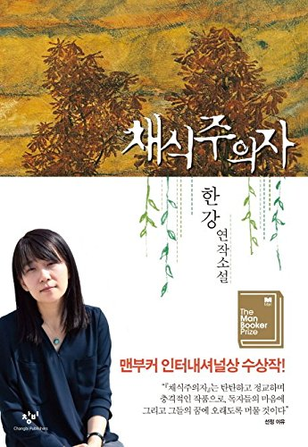 The Vegetarian Fiction Book By Han Kang Korean Gift Novel 한강 채식주의자 Faster than Standard shipping