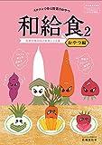 スチコンで作る野菜のおやつ和給食2