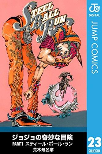 ジョジョの奇妙な冒険 第7部 モノクロ版 23 (ジャンプコミックスDIGITAL)