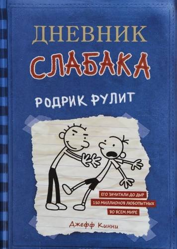 Dnevnik Slabaka (Diary of a Wimpy Kid): Dnevnik Slabaka 2: Rodrik Rulit (Rodrick