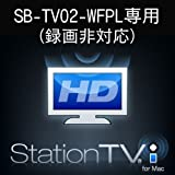 StationTV i for Mac [ダウンロード]