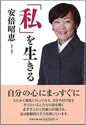 昭恵夫人の家系
