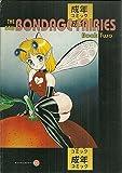 img - for Eros Mangerotica : New Bondage Fairies, Book 2 book / textbook / text book
