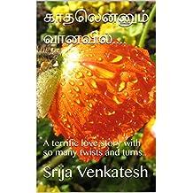 காதலென்னும் வானவில்....: A terrific love story with so many twists and turns.. (Tamil Edition)