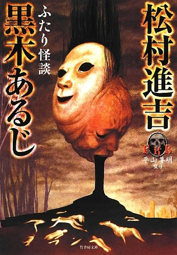 FKBふたり怪談 (竹書房恐怖文庫)