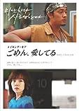 [DVD]メイキング・オブ「ごめん、愛してる」~Sorry,I love you~