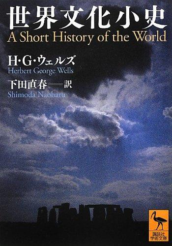 世界文化小史 (講談社学術文庫)