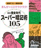 中学歴史年代スーパー暗記術105