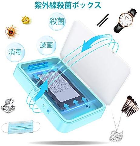 除菌器 UVボックス UV滅菌器 スマホ除菌器 除菌ケース