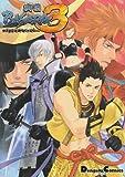 Sengoku BASARA 3 Comic Anthology (Dengeki Comics EX) (2010) ISBN: 4048689223 [Japanese Import]