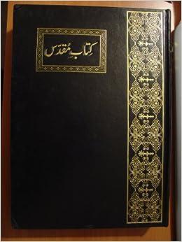 Large Urdu Study Bible / Huge A4 Size Bible 2008 5M / Family Bible