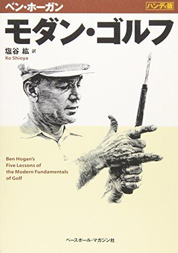 モダン・ゴルフ―ハンディ版