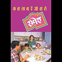 Ruchira Bhag 1  (Marathi)