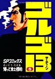 ゴルゴ13 (5) (SPコミックス)