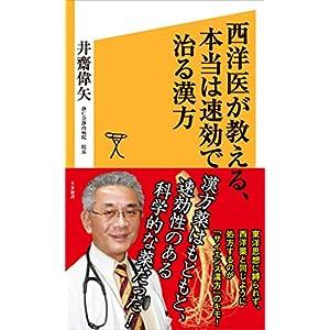 西洋医が教える、本当は速効で治る漢方 (SB新書) [Kindle版]