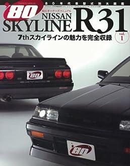nissan skyline r31 owners manual gts r rb20det autech masahiro rh amazon com Nissan Skyline Engine Twin Turbo 99 Skyline GT-R R34 Engine