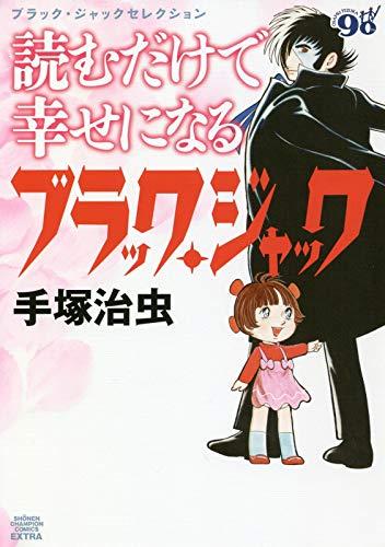 ブラック・ジャックセレクション 読むだけで幸せになるブラック・ジャック (少年チャンピオン・コミックス・エクストラ)