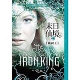 The Iron King (Iron Fey) (Chinese Edition)