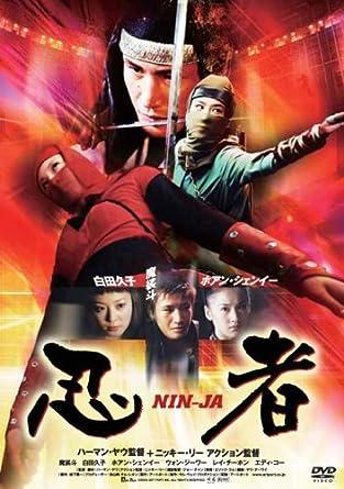 Amazon.com: Ninja [Japan Import]: Movies & TV
