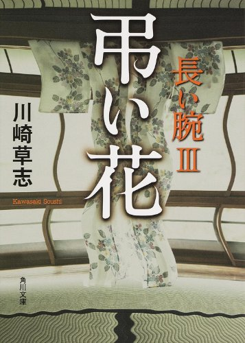 弔い花  長い腕 III (角川文庫)