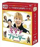 モダン・ファーマー DVD-BOX2 <シンプルBOXシリーズ>