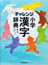 チャレンジ 小学漢字辞典