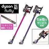 ダイソンDC74フラフィー通販モデル スペシャルセット (引き取りサービス付き) (フューシャ)