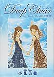 Deep Clear Honey Bitter x Kodomo No Omocha (Kodocha) Special Stories [Japanese Edition] by Miho Obana (2010-08-02)