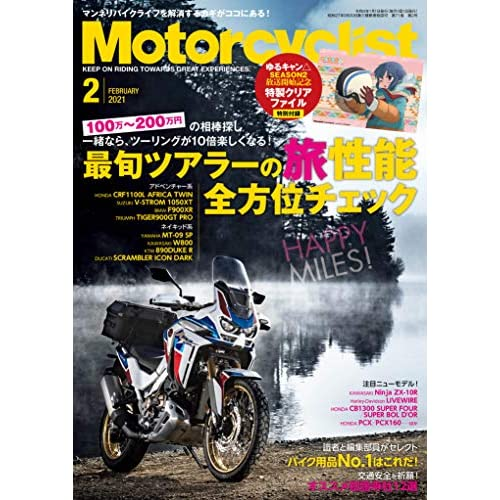 Motorcyclist 2021年2月号 画像