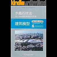 水晶石技法3ds Max建筑模型技术手册:建筑模型 (水晶石手册系列·数字场景)