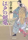 江戸の朝風 (廣済堂文庫)