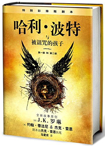 Harry Potter And The Cursed Child  Chinese Edition