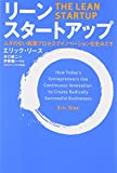 img - for The Lean Startup: How Today's Entrepreneurs Use Continuous Innovation to Create Radically Successful Businesses (Japanese Edition) book / textbook / text book