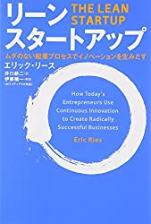 The Lean Startup: How Today's Entrepreneurs Use Continuous Innovation to Create Radically Successful Businesses (English and Japanese Edition)