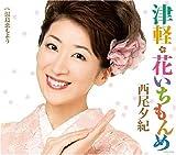 Tsugaru Hana Ichimonme/Yushima by Yuki Nishio (2013-04-09)