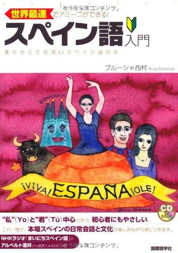 世界最速でアミーゴができる!スペイン語入門―柔らかくて毛深いスペイン語の本 (CDブック)