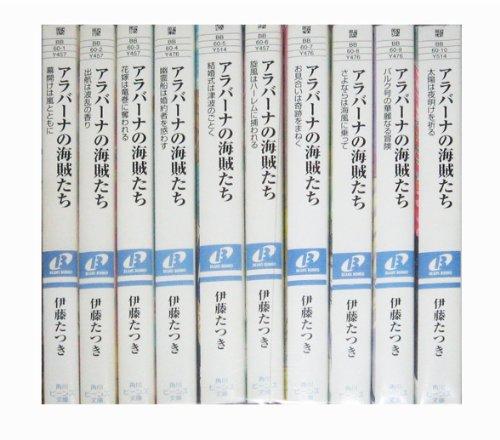 アラバーナの海賊たち 文庫 1-10巻セット (角川ビーンズ文庫)の商品画像