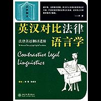 英汉对比法律语言学:法律英语翻译进阶 (法律翻译)