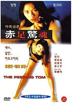 The Peeping Tom (1997) Region 1,2,3,4,5,6 Compatible a.k.a. 'Chik Juk Ging Wan', 'Bare Foot Thriller'. Starring Mark Cheng, Jade Leung... by Kai Ming (Jade Starring)