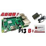 ラズベリーパイ3B+ (Raspberry Pi 3B+) 技適対応 + 5.1V/2.5A ラズベリー財団公式アダプタ 【本体+アダプタ セット品】 (2点セット, 黒)