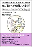 象・滝への新しい小径  THE COMPLETE WORKS OF RAYMOND CARVER〈6〉