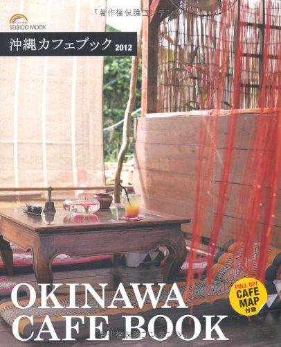沖縄カフェブック 2012 (SEIBIDO MOOK)