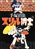 少年サンデー版 スリル博士 限定BOX (復刻名作漫画シリーズ)