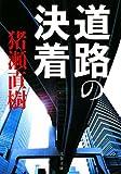 道路の決着 (文春文庫)